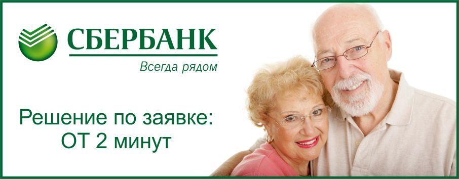 кредит сбербанк пенсионер