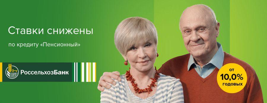 россельхоз банк кредит пенсионный
