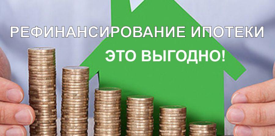 Как правильно рефинансировать ипотеку? Топ-4 лучших программ банков в 2018 году