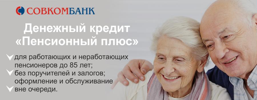 """Денежный кредит """"Пенсионный плюс"""""""
