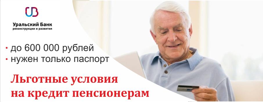 уубрир кредит пенсионный