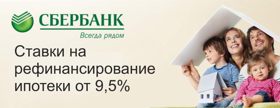 рефинасирование ипотеки сбербанк