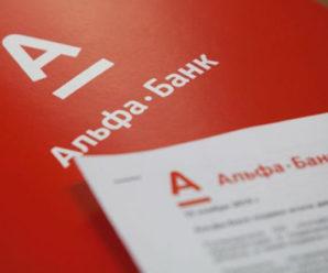Ипотека от Альфа-Банка