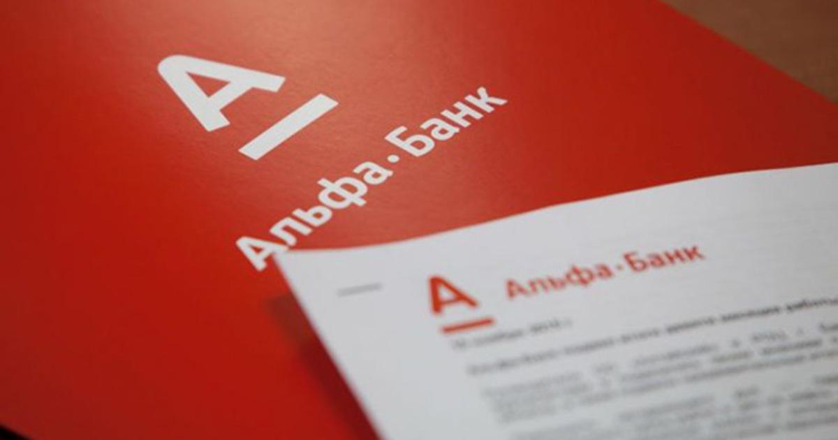 альфа-банк-ипотека