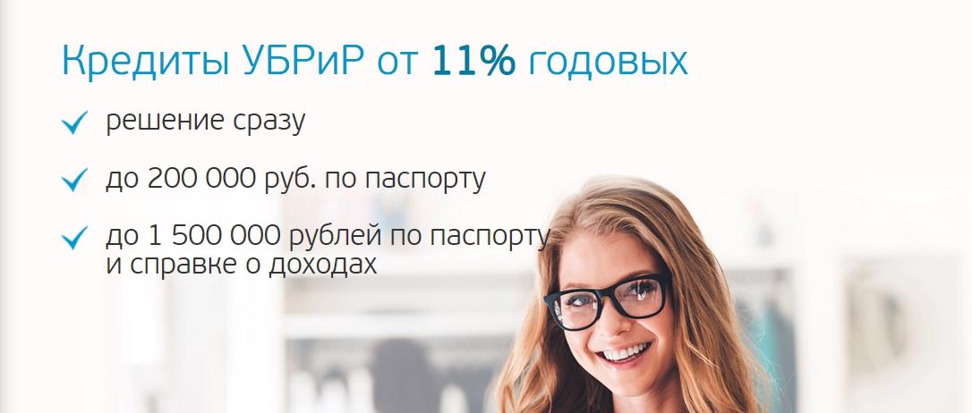 Кредит УБРиР с низкой ставкой до миллиона рублей кредит