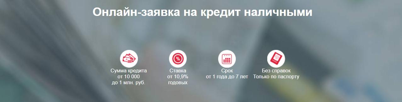 хоум кредит отправить заявку на кредит онлайн какой срок давности просроченного кредита