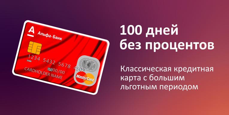 карта альфа банка 100 дней без %