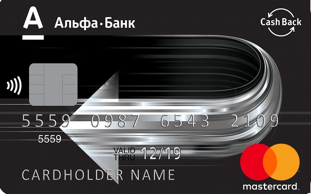 дебетовая карта с кешбэк от альфа банка