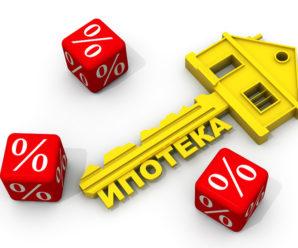Плюсы и минусы ипотеки: советы по формлению