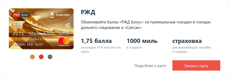 карта альфа банка РЖД