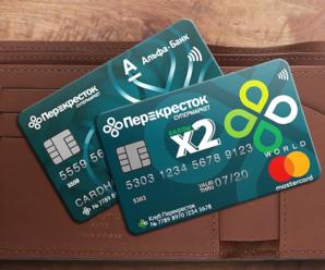 Обзор кредитной карты Перекресток от Альфа Банка