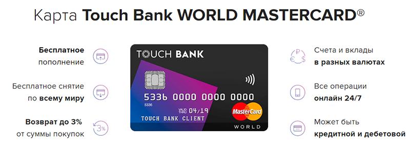 touchbank карта
