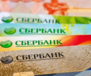 Заем на карту Сбербанка: как получить, условия оформления, преимущества