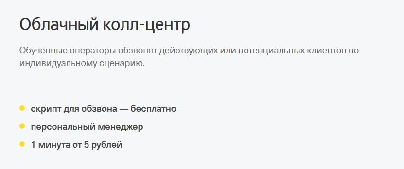 колл-центры Тинькофф