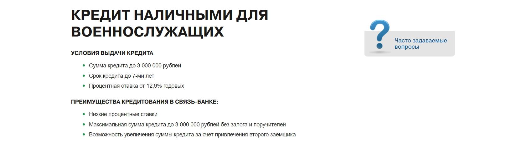 кредит военнослужащим связь банк