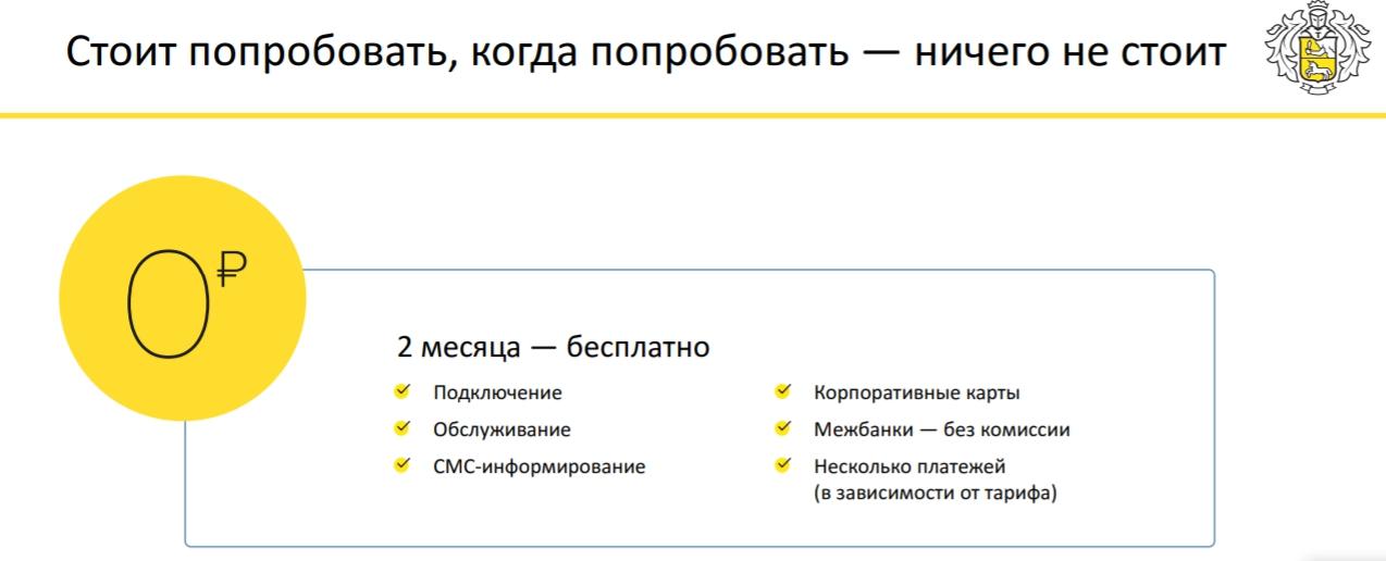 стоимость РКО тинькофф
