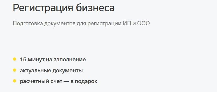 регистрация бизнеса Тинькофф