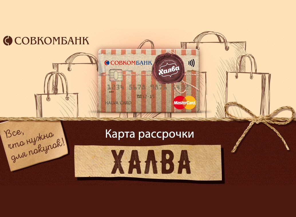sovkombank_halva