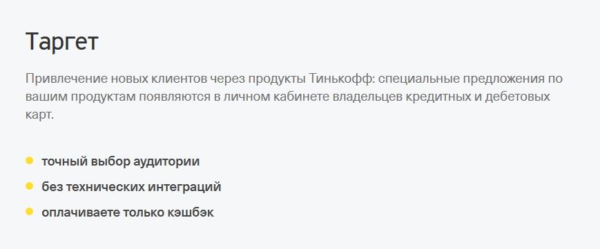 таргет Тинькофф банк