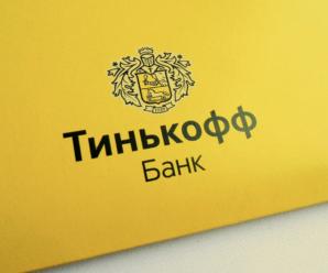 Расчетный счет в Тинькофф Банке: условия, тарифы, услуги
