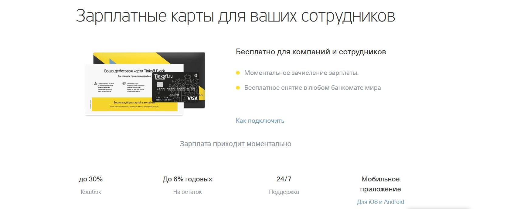 зарплатные карты тинькофф