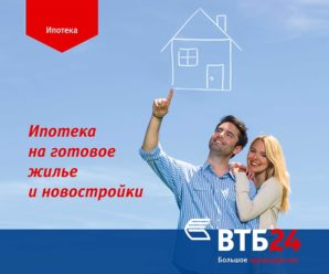 Ипотека ВТБ24: условия, тарифы, программы