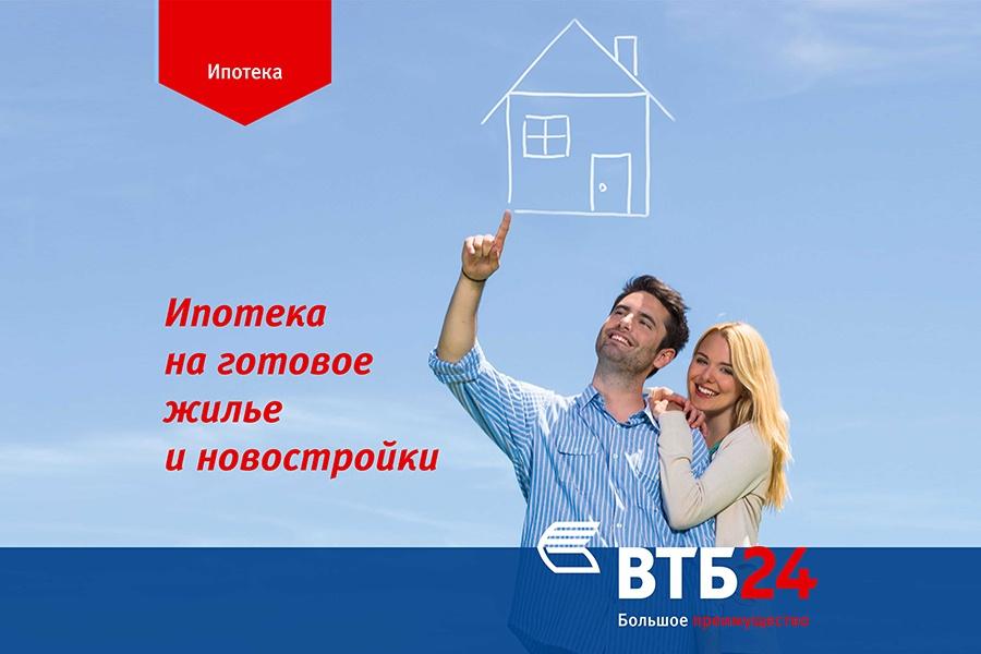 Ipoteka_VTB24