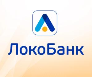 Расчетный счет Локо-Банк: подробный обзор