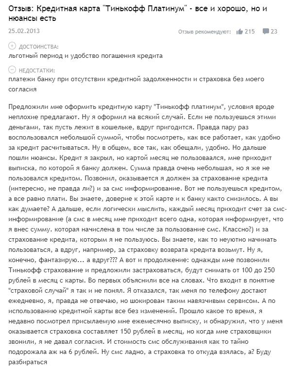 Кредитная карта Тинькофф Платинум - полный обзор