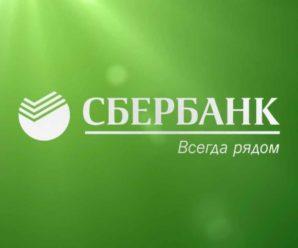 Открыть расчетный счет в Сбербанке: тарифы, документы, отзывы