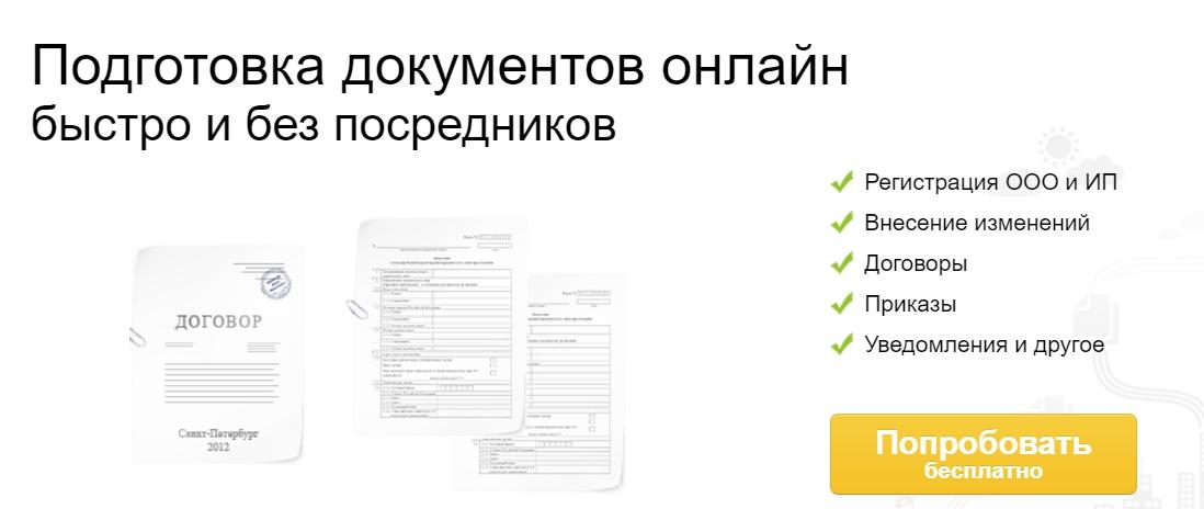 Документовед - онлайн сервис оформления