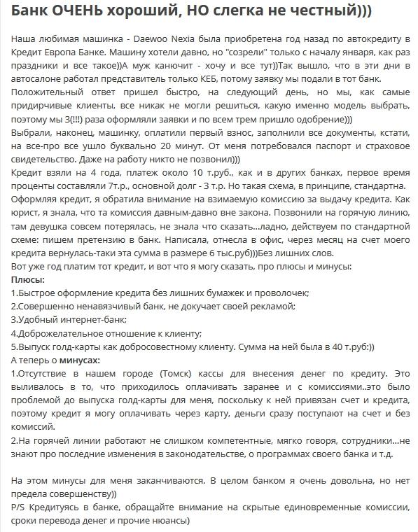 КРЕДИТ ЕВРОПА БАНК - «Банк ОЧЕНЬ хороший, НО слегка не честный)))» 2