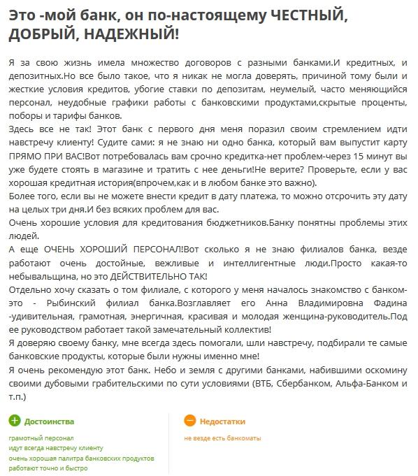 КРЕДИТ ЕВРОПА БАНК - «Это -мой банк, он по-настоящему ЧЕСТНЫЙ, ДОБРЫЙ, НАДЕЖНЫЙ!» 4