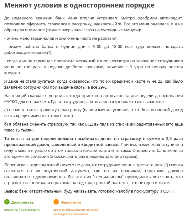 КРЕДИТ ЕВРОПА БАНК - «Меняют условия в одностороннем порядке» 2
