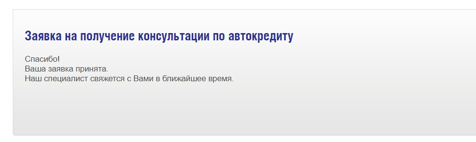 On-line заявка на автокредит 2