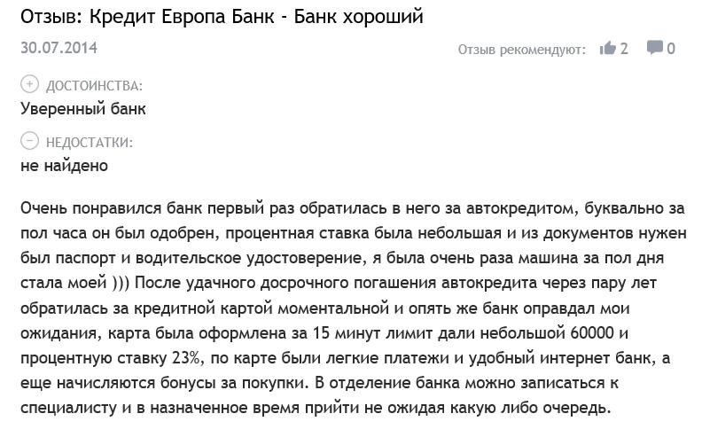 Отзыв о Кредит Европа Банк Банк хороший -1