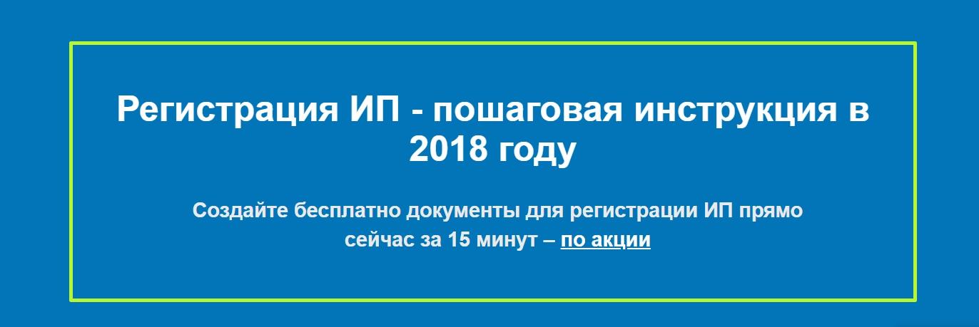 Регистрация ИП самостоятельно - пошаговая инструкция в 2018 году