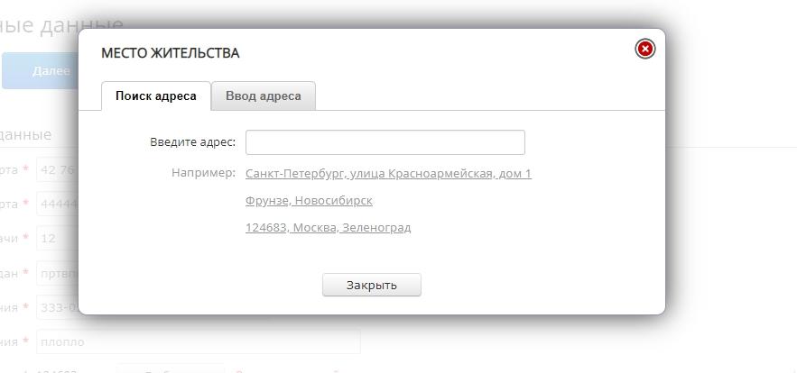 Регистрация ИП шаг 2 ввод адреса