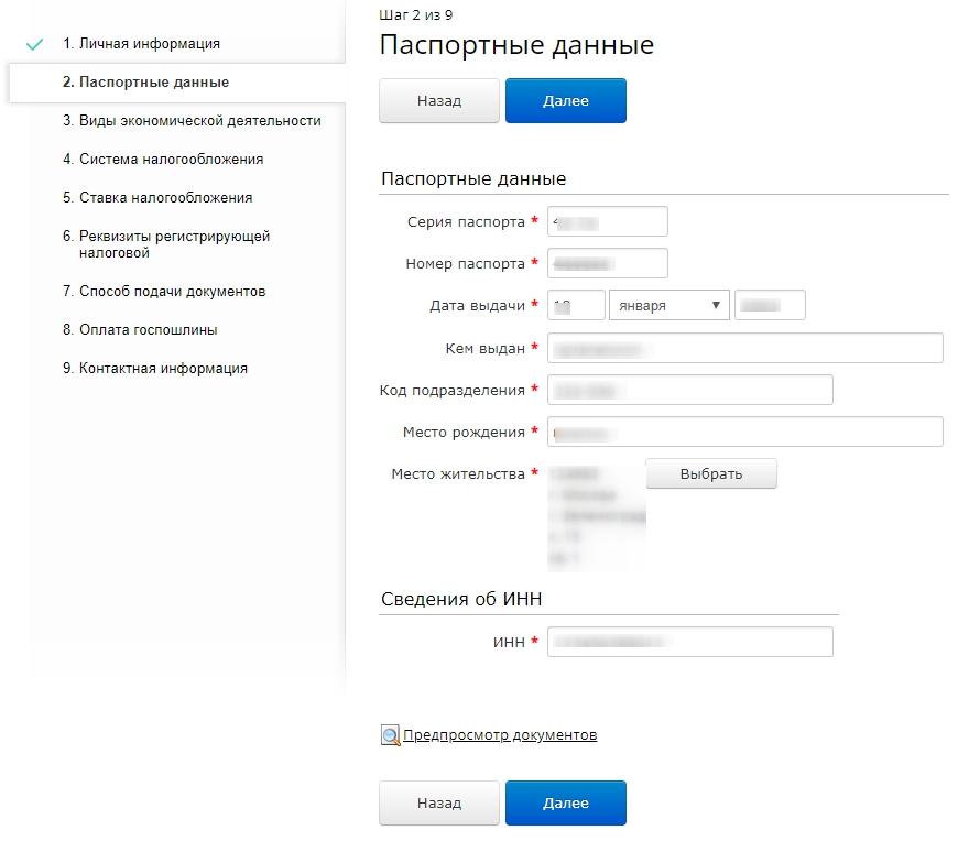 Регистрация ИП шаг 2