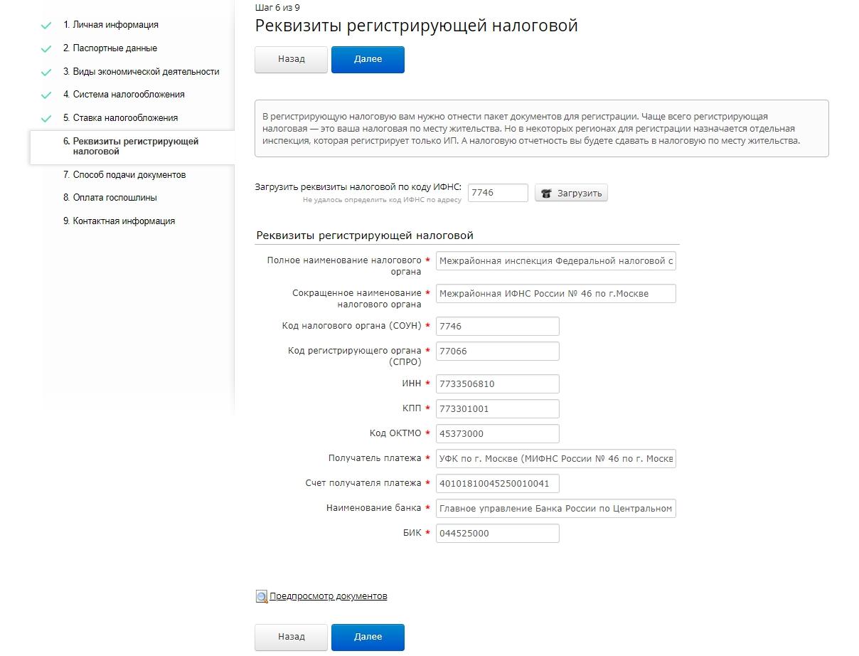 Регистрация ИП — шаг 6