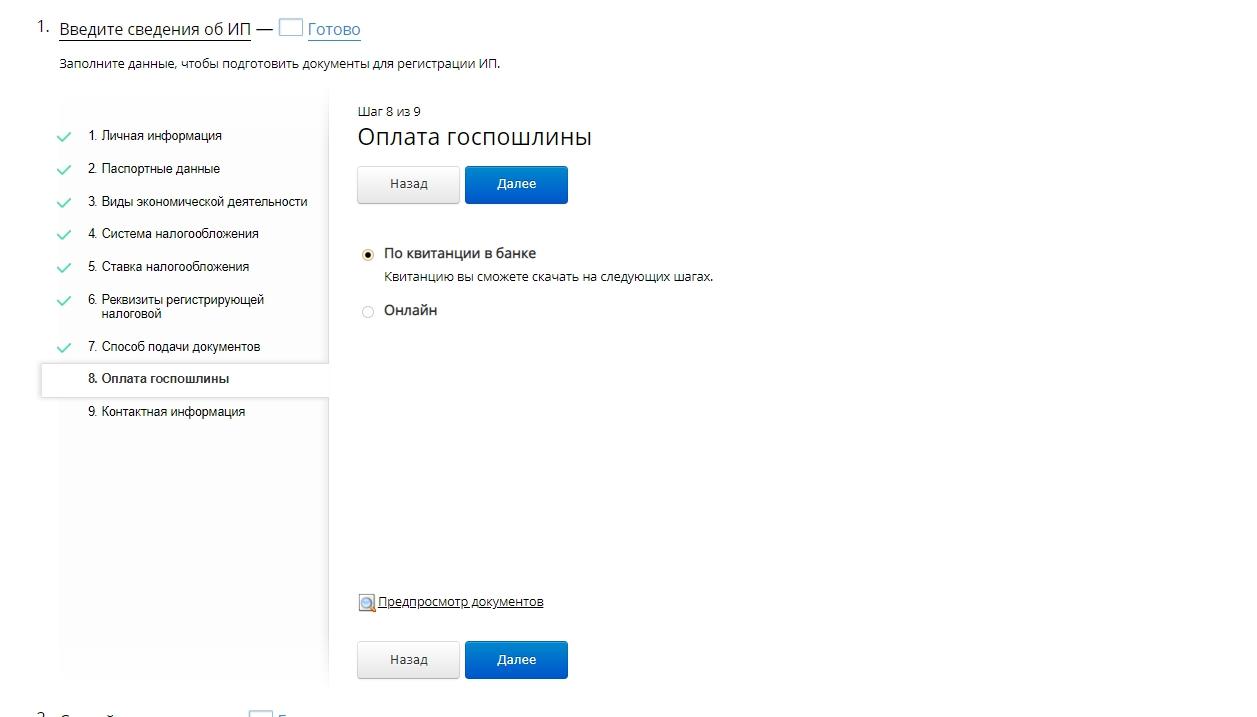 Регистрация ИП — шаг 8