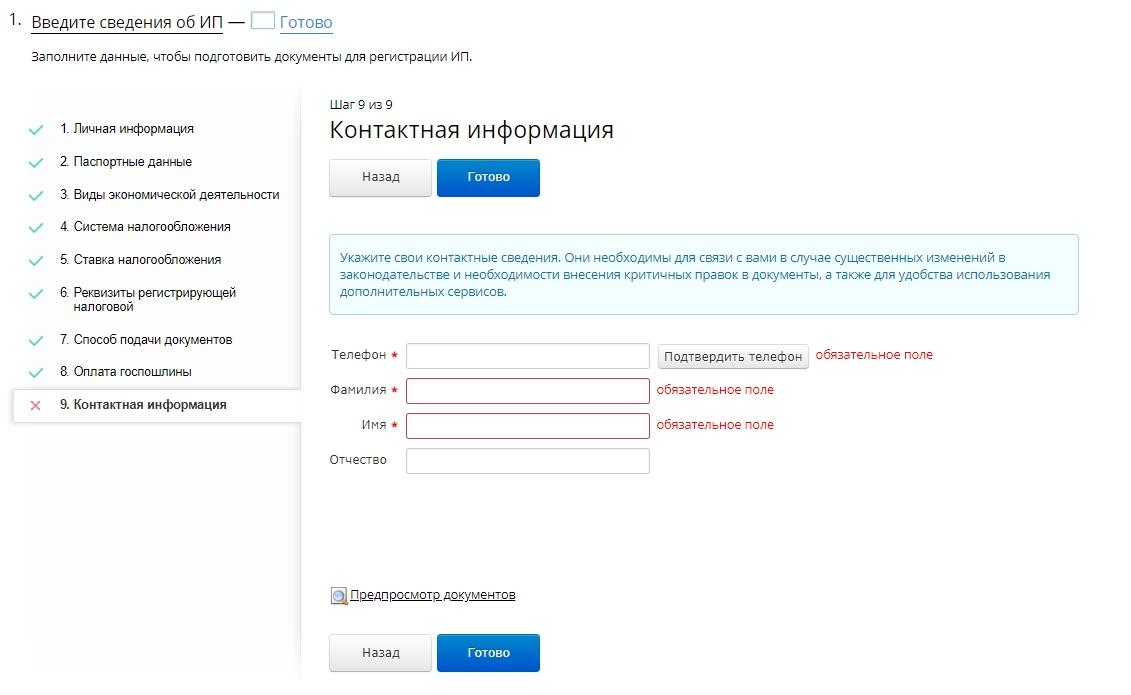 Регистрация ИП — шаг 9