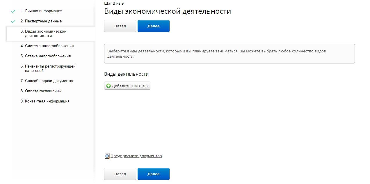Регистрация ИП — шаг3