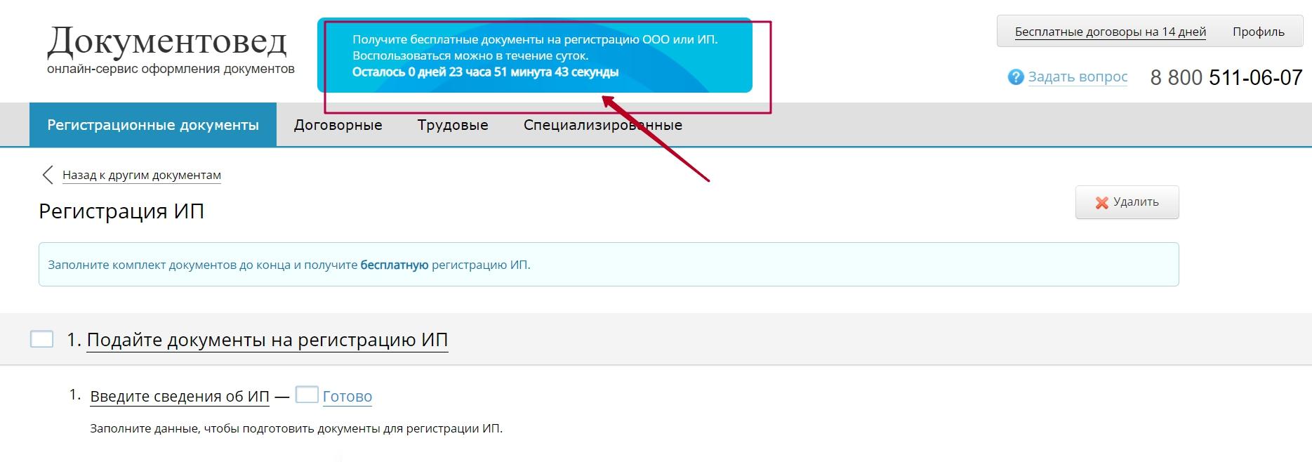 Регистрация ИП таймер