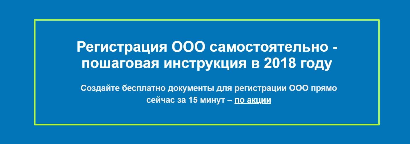 Регистрация ООО самостоятельно - пошаговая инструкция в 2018 году срок, порядок, этапы