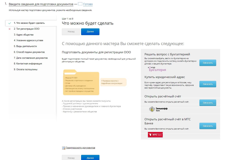 Регистрация ООО —шаг 1