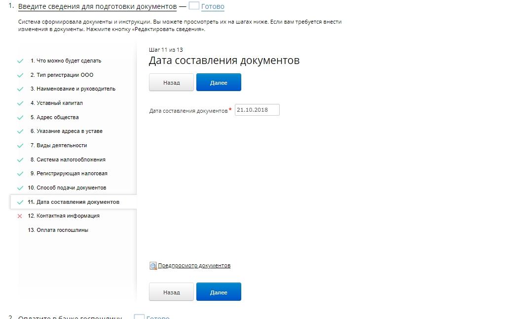 Регистрация ООО — шаг 11