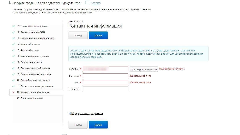 Регистрация ООО — шаг 12