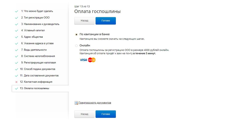 Регистрация ООО — шаг 13