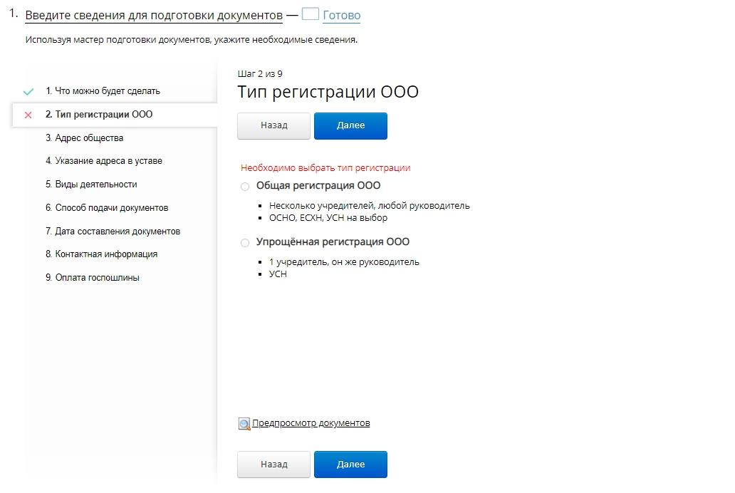 Регистрация ООО — шаг 2